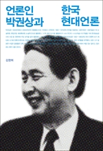 도서 이미지 - 언론인 박권상과 한국 현대 언론