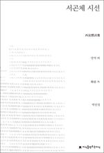 도서 이미지 - 서곤체 시선