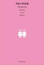 도서 이미지 - 박코스 여신도들