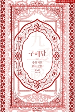 도서 이미지 - 구애담(九愛談) 시리즈 8 : 종천지모(終天之慕)