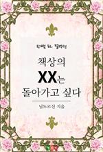 도서 이미지 - 책상의 XX는 돌아가고 싶다 : 한뼘 BL 컬렉션 455