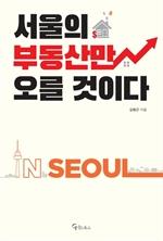 도서 이미지 - 서울의 부동산만 오를 것이다
