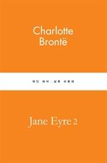 도서 이미지 - 제인 에어 2