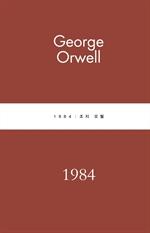 도서 이미지 - 1984