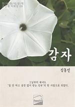 도서 이미지 - 감자 김동인