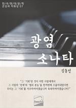 도서 이미지 - 광염 소나타 김동인