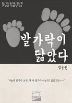 도서 이미지 - 발가락이 닮았다 김동인