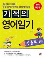 도서 이미지 - 기적의 영어일기 한 줄 쓰기편