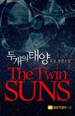 도서 이미지 - 두 개의 태양