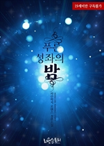 도서 이미지 - 푸른 성좌의 밤