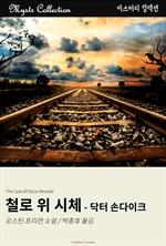도서 이미지 - 철로 위 시체 - 닥터 손다이크