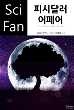 도서 이미지 - 〈SciFan 시리즈 165〉 피시달러 어페어