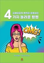 도서 이미지 - 끌어당김의 법칙을 활용하는 4가지 놀라운 방법