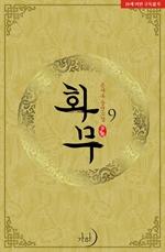 도서 이미지 - 화무(華舞)