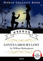 도서 이미지 - 사랑의 헛수고(Love's Labour's Lost, 셰익스피어 연극 작품) - 고품격 시청각 영문판