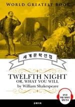 도서 이미지 - 십이야(十二夜, Twelfth Night: 셰익스피어 연극 작품) - 고품격 시청각 영문판