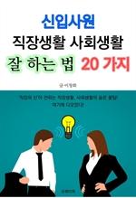 도서 이미지 - 신입사원 직장생활 사회생활 잘 하는 법 20가지