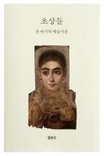도서 이미지 - 초상들