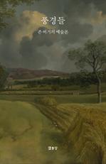 도서 이미지 - 풍경들