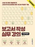 도서 이미지 - 보고서 작성 실무 강의 (특별판)