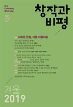 도서 이미지 - 창작과비평 186호(2019년 겨울)