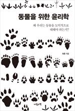 도서 이미지 - 동물을 위한 윤리학