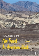 도서 이미지 - 미국 서부 자동차 여행