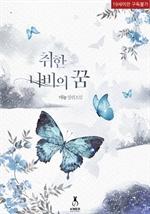 도서 이미지 - 취한 나비의 꿈
