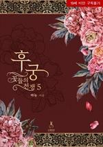 도서 이미지 - 후궁, 꽃들의 전쟁