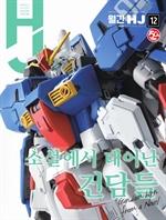 도서 이미지 - 월간 HJ 2019년 12월 호 정식 한국어판 (무료 체험판)