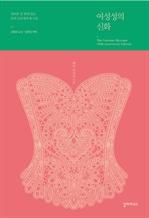 도서 이미지 - 여성성의 신화