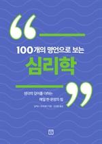 도서 이미지 - 100개의 명언으로 보는 심리학