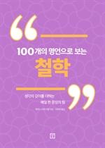 도서 이미지 - 100개의 명언으로 보는 철학