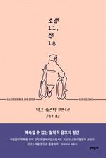 도서 이미지 - 소설 11, 책 18