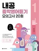 도서 이미지 - 내공 중학영어듣기 모의고사 20회 1권