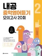 도서 이미지 - 내공 중학영어듣기 모의고사 20회 2권