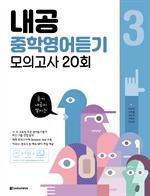 도서 이미지 - 내공 중학영어듣기 모의고사 20회 3권