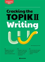 도서 이미지 - Cracking the TOPIK Ⅱ Writing