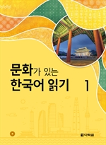 도서 이미지 - 문화가 있는 한국어 읽기 1