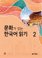 도서 이미지 - 문화가 있는 한국어 읽기 2