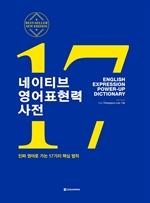 도서 이미지 - 네이티브 영어표현력 사전