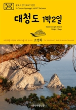 도서 이미지 - 원코스 경기도017 인천 대청도 1박2일 대한민국을 여행하는 히치하이커를 위한 안내서