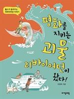 도서 이미지 - 평화를 지키는 괴물 리바이어던이 왔다!