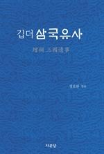 도서 이미지 - 깁더 삼국유사