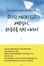 도서 이미지 - 유학원 거치지 않고 세부살이, 좌충우돌 정착 이야기
