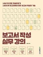 도서 이미지 - 보고서 작성 실무 강의