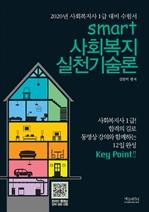 도서 이미지 - 스마트 사회복지 실천기술론