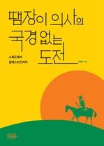 도서 이미지 - 땜장이 의사의 국경 없는 도전