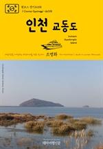 도서 이미지 - 원코스 경기도018 인천 교동도 대한민국을 여행하는 히치하이커를 위한 안내서