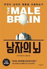 도서 이미지 - 남자의 뇌
